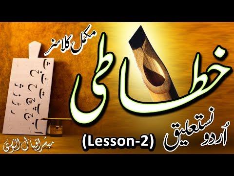 Learn Urdu Khatati & Calligraphy | Lesson-2 | Basics Urdu