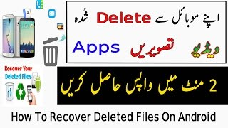 How To Recover Deleted Files On Android NEW TRICK   No Pc   NO ROOT in Urdu / Hindi
