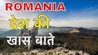 ROMANIA FACTS IN HINDI || यूरोप का गरीब देश || ROMANIA CULTURE AND LIFESTYLE