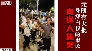 【有片】元朗有大批身穿白衫的市民向途人施襲