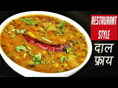 दाल फ्राय | How To Make Restaurant Style Dal Fry | Easy Dal Fry Recipe | Madhurasrecipe