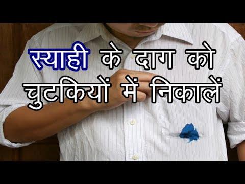 How to remove ink stain from clothes easily (hindi ) स्याही के दाग को चुटकियों में मिटाइए
