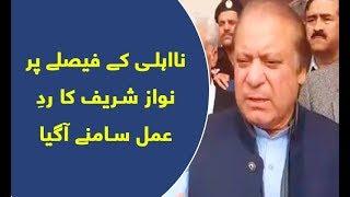 Mera Naam bhi chenna hai tu cheen lein: Nawaz Sharif