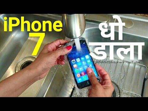 iphone 7 Water Test | धो डाला