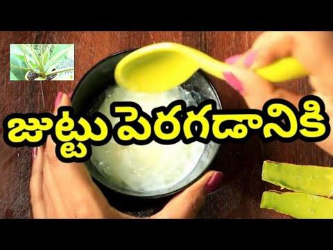 How to grow hair longer and thicker | Stop hair fall | Aloevera for hair growth | Telugu
