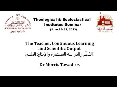 المُعلِّم والدراسة المستمرة والإنتاج العلمي  - د. موريس تواضروس Dr Morris Tawadros