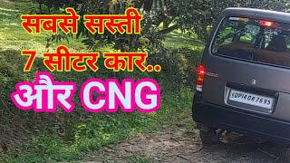 सबसे सस्ती 7 सीटर कार।Cheapest 7 seater car in India.maruti ecco in 2019.full detail review.