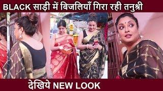 Tanushree Dutta ने Sister Ishita Dutta के साथ की Diwali Puja 2018  Black Saree में गज़ब है LOOK