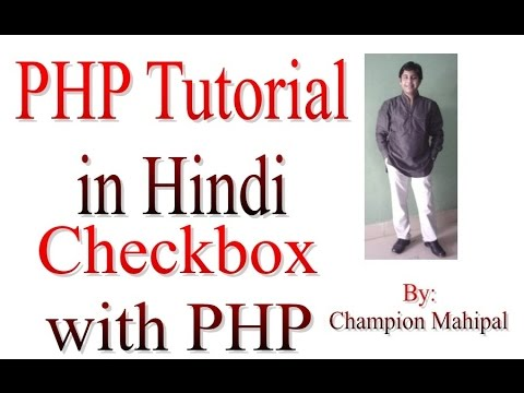 Learn PHP Tutorial in Hindi 31 Get checkbox value using PHP