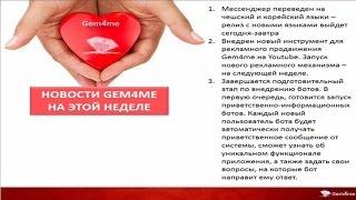 23.03.2017г.  Главная новостная конференция #Gem4me