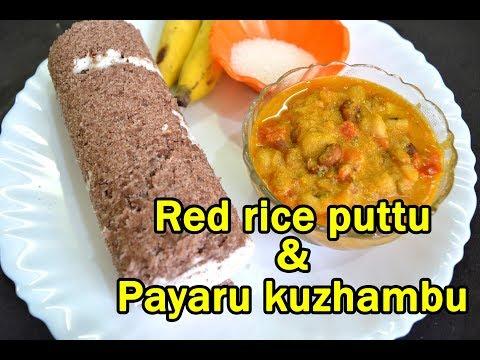Red rice puttu | சிகப்பு அரிசி புட்டு |  Sigappu arisi puttu | Payaru kuzhambu |  Breakfast recipe