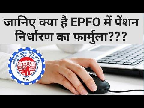 EPFO's Pension Calculation method!!!
