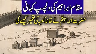 Intrusting Story Of Maqam Ibraheem as ( Stone Of Heaven ) مقام ابراہیم کی دلچسپ داستان  Urdu/Hindi