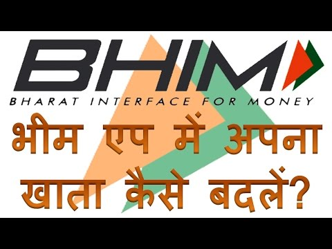 How to change bank account in Bhim app in Hindi | Bhim App me apna account number change kaise kare
