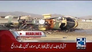 News Headlines | 7:00 PM | 16 Oct 2018 | 24 News HD