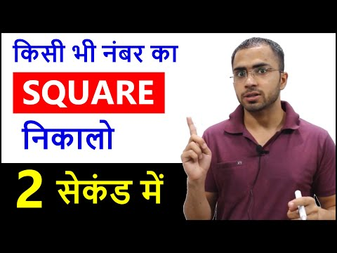VEDIC MATH (Part-3): Short trick to square mentally (Short cut)
