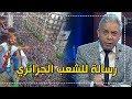 #معتز_مطر لـ الشعب الجزائري: انصروا فلسطين ..!