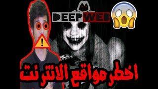 الديب ويب ! واخطر المواقع !!| المتاجرة بالبشر !!
