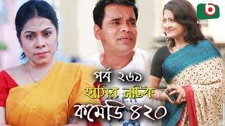 দম ফাটানো হাসির নাটক - Comedy 420 | EP - 261 | Mir Sabbir, Ahona, Siddik, Chitrolekha Guho, Alvi