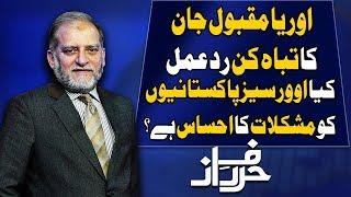 Harf e Raaz With Orya Maqbool Jan | Full Program | 22 July 2019 | Neo News