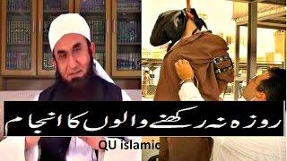 Roza Na Rakhny Walo Ka Anjam Maulana Tariq Jameel Bayyan 2016
