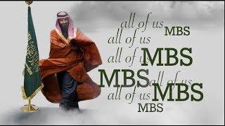 راشد الماجد - All Of Us MBS - (حصرياً)   2019