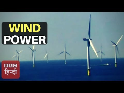 Watch! How Turbines Get Installed at Sea For Wind Power? (BBC Duniya)