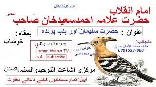 Allama Ahmad Saeed khan Sb Multani rh / hud hud