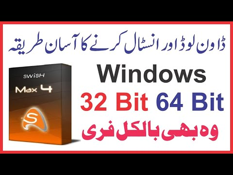 Swishmax 4 How To Download and install in Hindi/Urdu