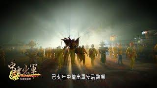 桃園護國宮2019太子忠孝文化季 安魂路祭
