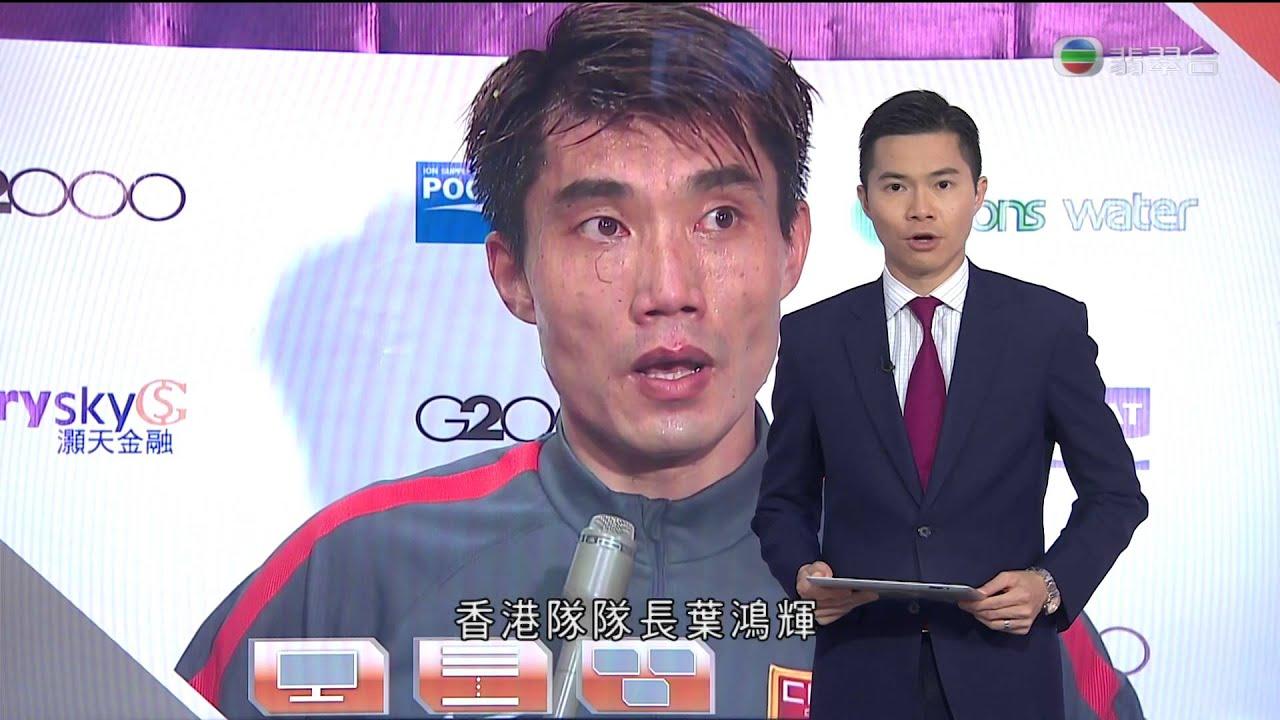 2015 11 17 晚間新聞 2018世界盃外圍賽 香港 對 中國