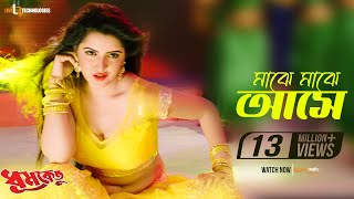 Majhe Majhe Ashi (Item Song) | Shakib Khan | Pori Moni | Happy | Dhoomketu Bengali Movie 2016