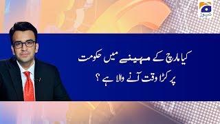 Aapas Ki Baat | Muneeb Farooq | 21st January 2020 | Part 02