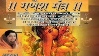 Om Gan Ganpate Namo Namah 108 times Anuradha Paudwal Juke Box