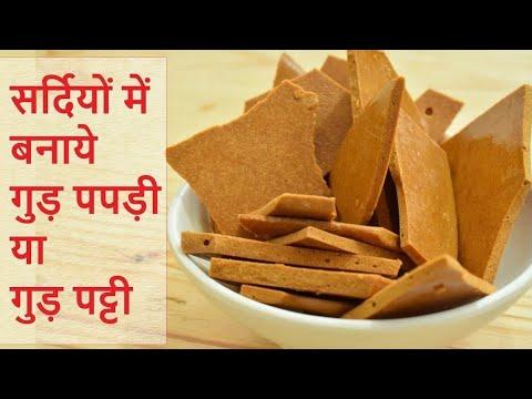 गुड़ पपड़ी-गुड़ पट्टी-gud papdi in hindi-gud patti in hindi-sweet recipe for winters-