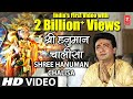 Hanuman Chalisa With Subtitles Full Song Gulshan Kumar Harih