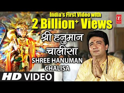 Xxx Mp4 हनुमान चालीसा Hanuman Chalisa I GULSHAN KUMAR I HARIHARAN Full HD Video Song Shree Hanuman Chalisa 3gp Sex