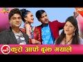 Pashupati Sharma New Nepali Song   Kuro Aafai Bujha Mayale - Jyoti Lohani Gurung   Ft.Ramesh & Binu