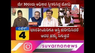 BJD, BSP, AIADMK, TRS, And YSRCP Support Scrapping Of Article 370...!