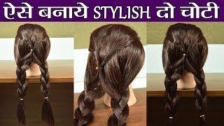 Hairstyle Tutorial: Stylish braid | स्कूल के लिए बनाएं ये स्टाइलिश दो चोटियाँ | Boldsky