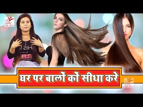 घर पर बालों को सीधा करने का आसान तरीका || बिना हजारों रूपए खर्च किए बालों को करें स्ट्रेट || Vianet