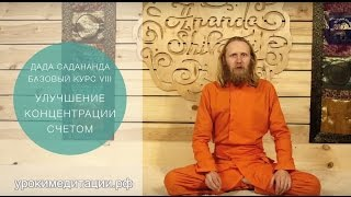 Download Медитация для начинающих. Обучающее видео № 8. УЛУЧШЕНИЕ КОНЦЕНТРАЦИИ СЧЕТОМ. Video