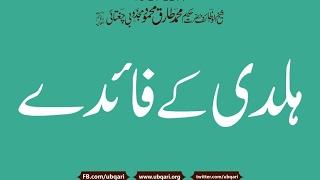 health tips)haldi benefits in urduhaldi ke fawaid in urdu
