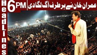 Pakistani Nation stands with Judiciary - Imran Khan - Headlines 6 PM- 16 April 2018 - Express News