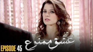 ishq-e-mamnoon-episode-2-part-4-ishq-e-mamnoon-episode-2-part-4