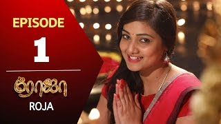 ROJA Serial | Episode 01 | Priyanka | SibbuSuryan | SunTV Serial |Saregama TVShows
