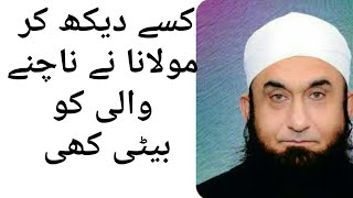 Kise dekh kar maulane ne nachne wali ko beti kahi by maulana tariq jameel sahab