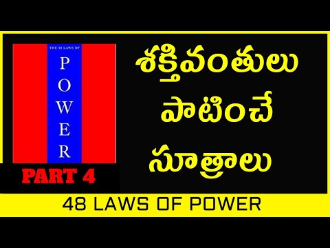The 48 laws of power by Robert greene in telugu || Laws 23 to 30 ||48 LAWS OF POWER  book summary