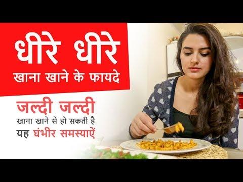 धीरे धीरे खाना खाने के फायदे   Advantages of eating slowly   Jabardast Nuskhe