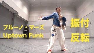 Download ブルーノマーズ ダンス振り付け 反転 Uptown Funk Video